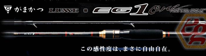頂級輕量 gamakatsu LUXXE EG1 餌木竿