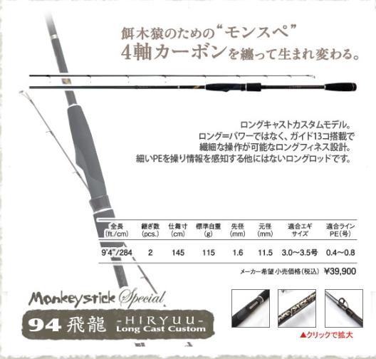 遠投特仕 林釣漁具製作所 Monkey Stick Special 94飛龍 餌木竿