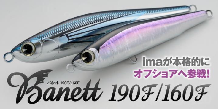 跨海撈金!ima Banett 190F/160F 青物用水表