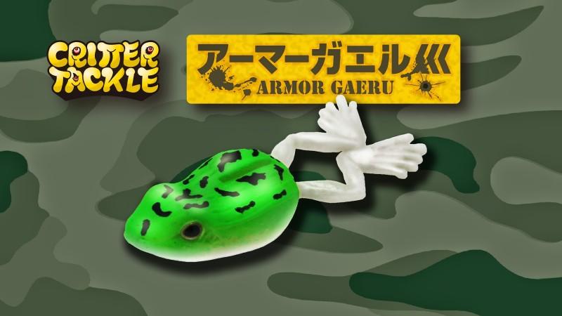 水上飛 TIEMCO ARMOR GAERU浮水軟蛙