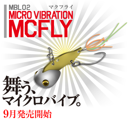 魅惑!MAGBITE MBLO2 MICRO VIBRATION MCFLY 黑鯛專用顫泳