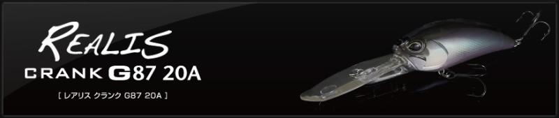 超深場攻略 DUO REALIS CRANK G87 20A
