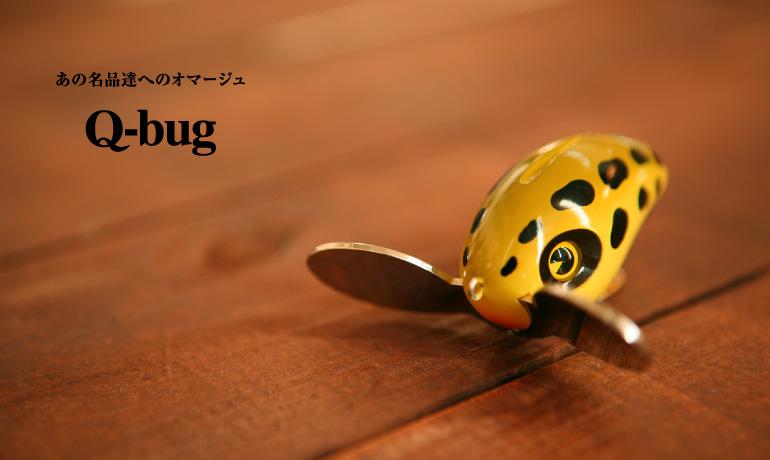 鯰釣傑作 ima Q─bug 水表餌