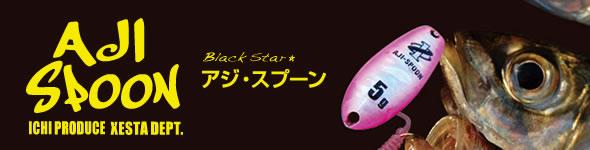 飄~Xesta Black Star AJI SPOON 竹筴魚專用晃餌板