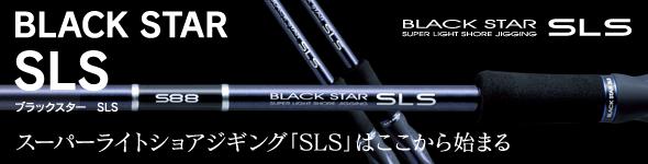 微物取向XESTA BLACK STAR SLS 超輕量岸拋鐵板竿
