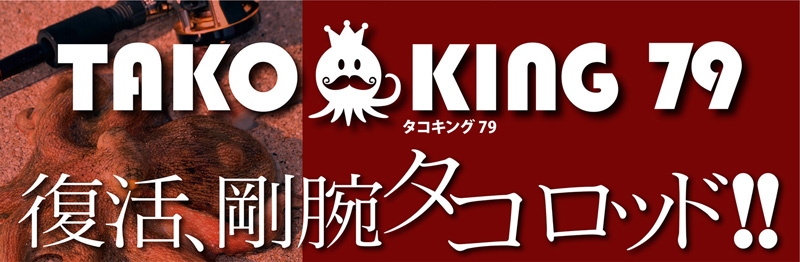 正宗八爪王 YAMAGA Blanks TAKO KING 79章魚竿2015改款登場