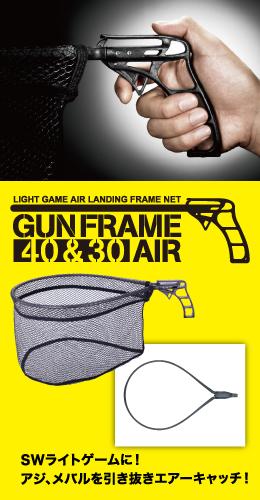 第一精工 空中撈網 GUN FRAME AIR