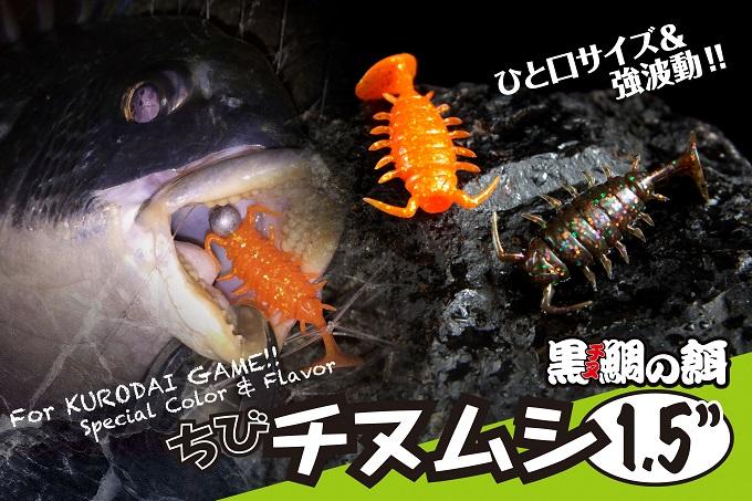 小巧波動好入口 JACKALL ちびチヌムシ1.5″黑鯛用軟餌