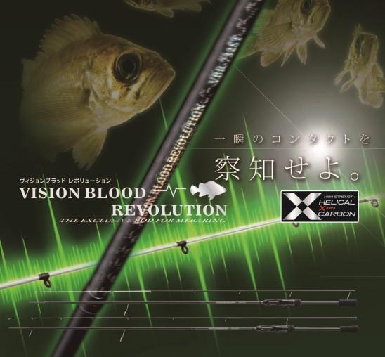 血繼進化 SLASH VISION BLOOD REVOLUTION 根魚竿