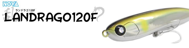 隨波逐流 ECLIPSE LANDRAGON 120F 海鱸用Plug