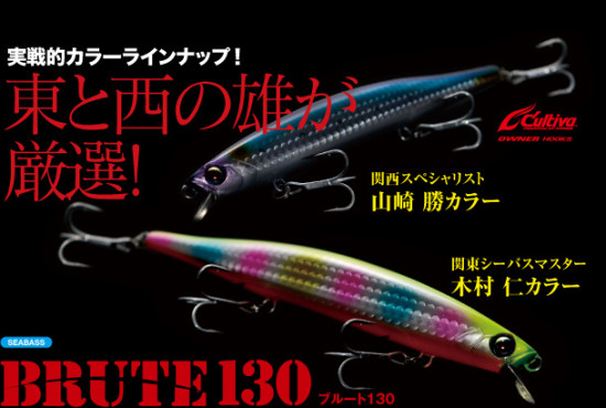 海獸降臨,DAMIKI JAPAN BRUTE 130