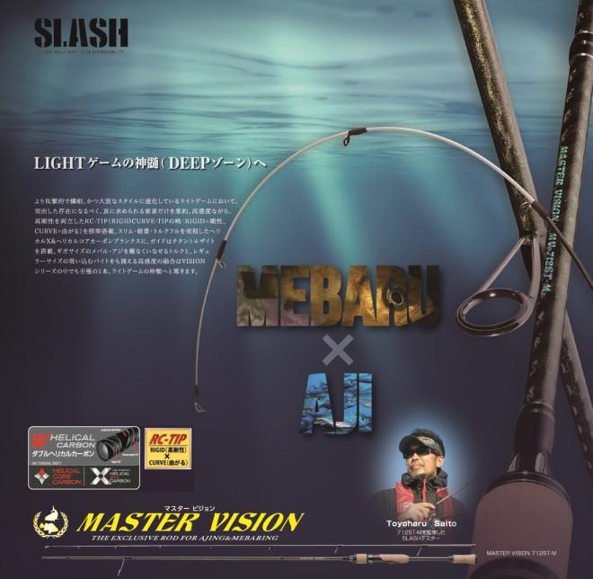 Light Game精髓!SLASH MASTER VISION 根魚竿