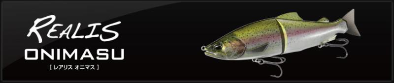 自然最高!DUO REALIS ONIMASU Bass用Swimbait