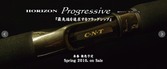 頂峰追求 Tenryu HORIZON Progressive 船用輕量鐵板竿