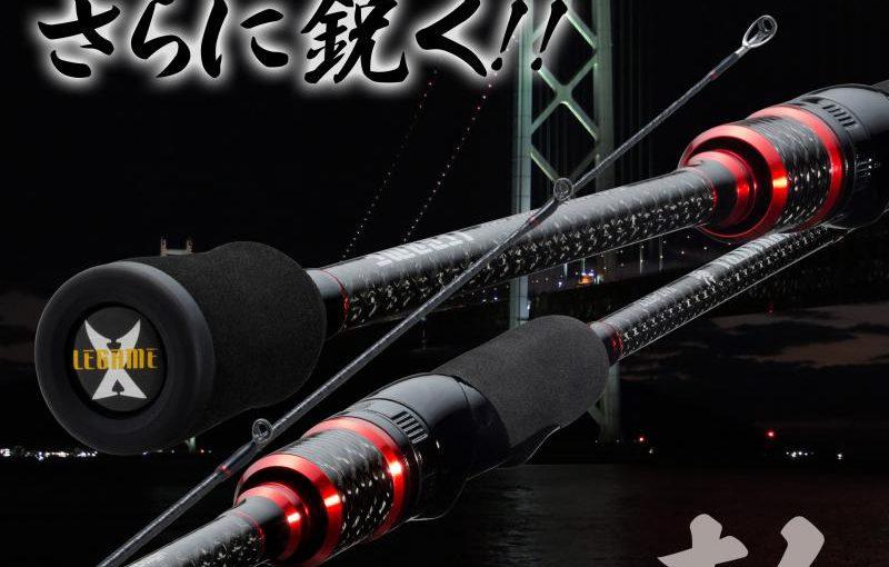 終極!LEGAME X-ARMATURA斬 餌木竿