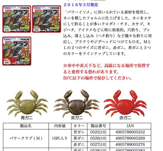 生分解,丸九 パワークラブ 能量螃蟹