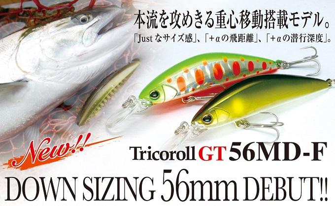 Jackall Tricoroll GT 56MD-F 本流強攻