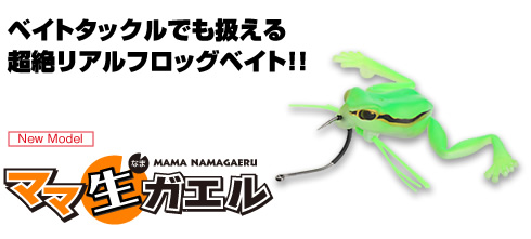 我浮水,Viva ママ生ガエル 軟蛙