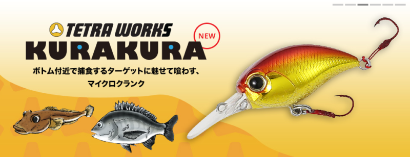 進擊小豆 DUO Tetra Works KURAKURA