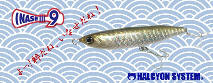 HALCYON SYSTEM  いなせ 9 瘋狂小魚