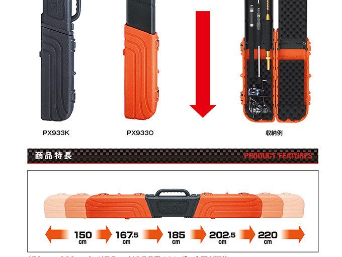 5段變形,PROX コンテナギア5レングスハードロッドケース 硬殼竿箱