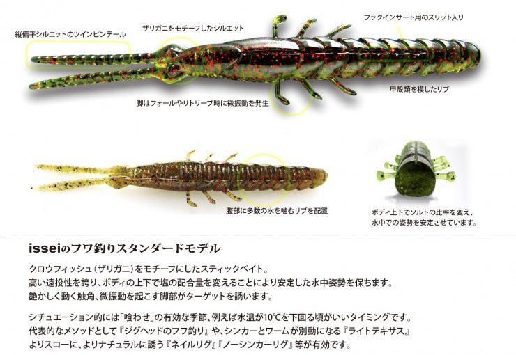自然飄,ISSEI Pin Claw Stick 水蠆長蝦