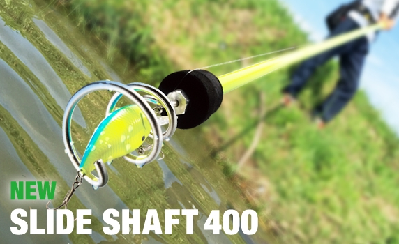 4米內皆可 Ever Green SLIDE SHAFT 400路亞回收器