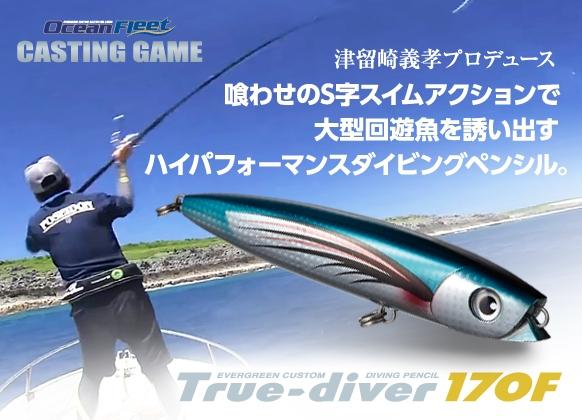 世界性能 EverGreen True Diver 170F青物水表餌