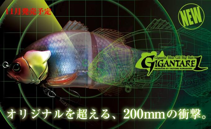 Jackall GIGANTAREL 巨大魚體衝擊