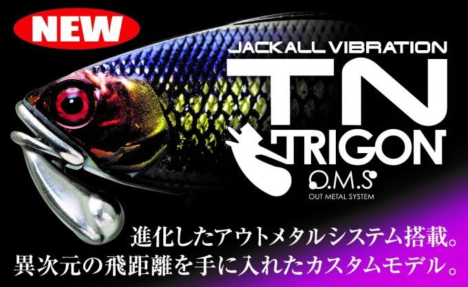 異次元遠投力 JACKALL TN50/60/70 TRIGON