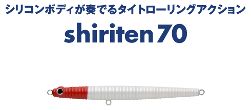 MADNESS shiriten 70/100 超細身矽膠棒!?