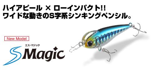 超自然S型擺動 Aqua Wave S Magic 小物用Plug
