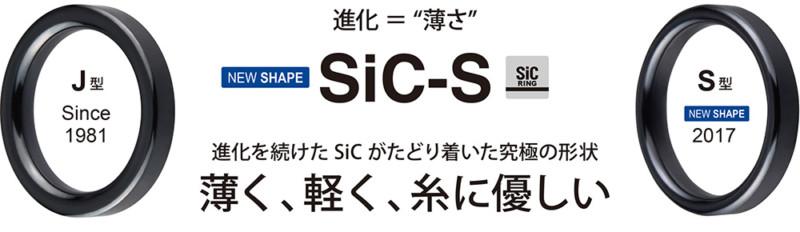 進化再續! FUJI SiC-S Ring