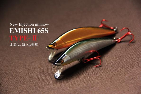 本流新戰力 ITO.CRAFT EMISHI 65S TYPE-II