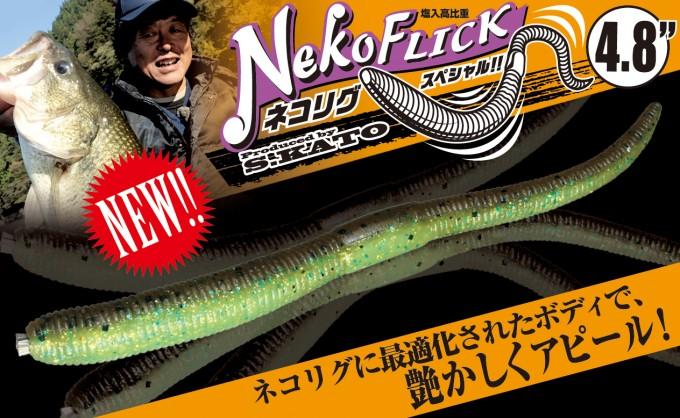 Jackall Neko Flick4.8″ 貓釣組扭扭