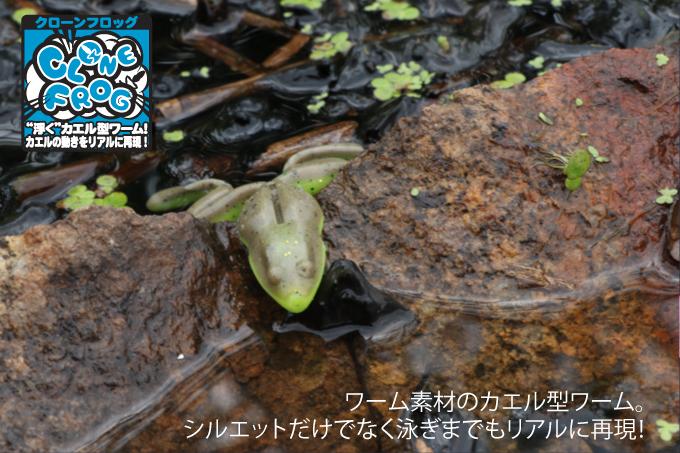 Jackall Clone Frog 超擬真踢腿軟蛙