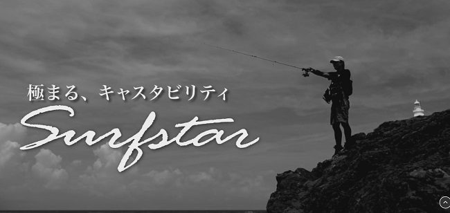 浪花之星 PALMS Surfstar 海水岸拋竿 2017樣式