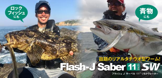 太刀の誘惑 Fish Arrow Flash-J Saber 11″ SW