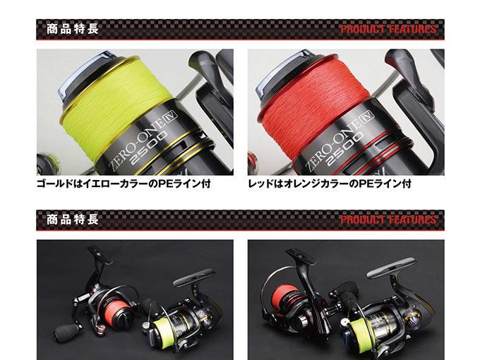 PROX ZERO-ONE 4 平價入門紡車捲線器
