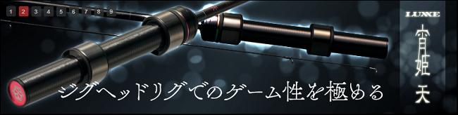 輕量新境界 Gamakatsu LUXXE 宵姫 天 Aji竿