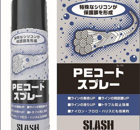 超平價保養品!SLASH PE Coat Spray 釣線保養噴劑