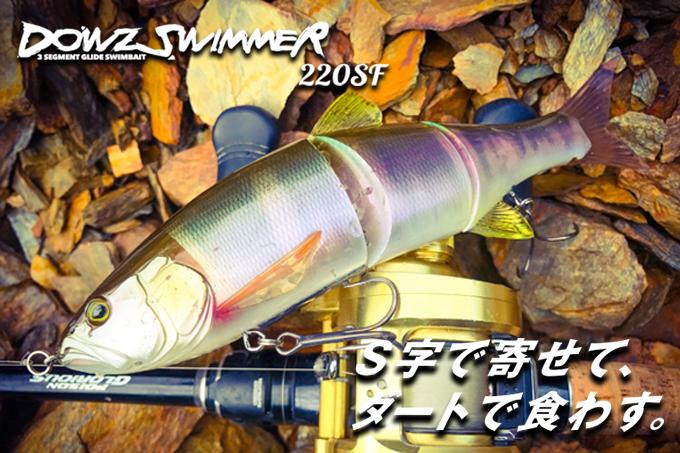 Jackall DOWZ SWIMMER 220SF S字游動實現!