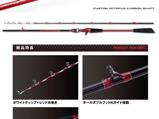 PROX オクトパスゲームエアーK 超輕量船釣章魚竿