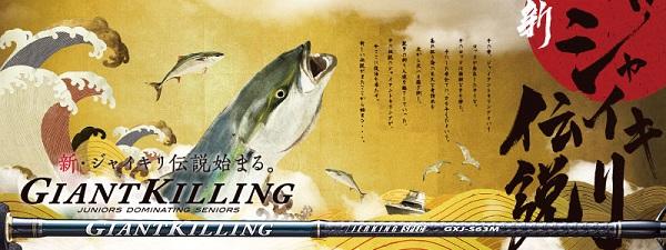 全新傳說始動!Major Craft GIANT KILLING 船用鐵板竿 2017樣式
