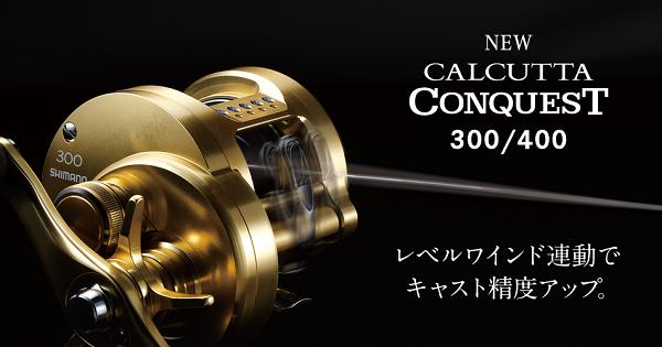 內在小變化 SHIMANO CALCUTTA CONQUEST 300/301&400/401 2018樣式