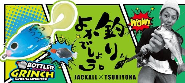 小魚醬油瓶概念 JACKALL BOTTLER GRINCH