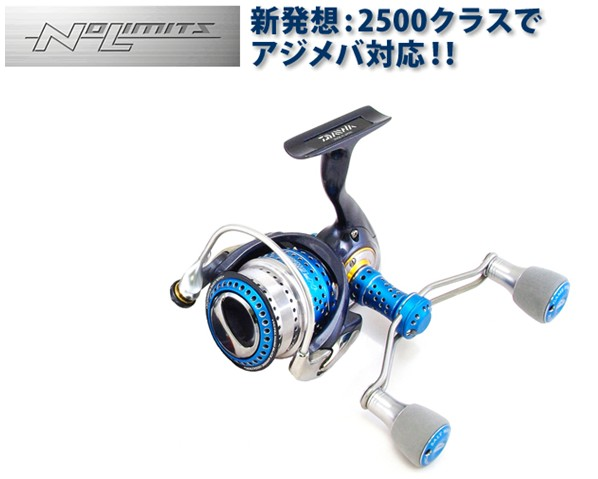 STUDIO Ocean Mark No Limits EX2500-Daiwa 2500型紡車捲線器改裝部品