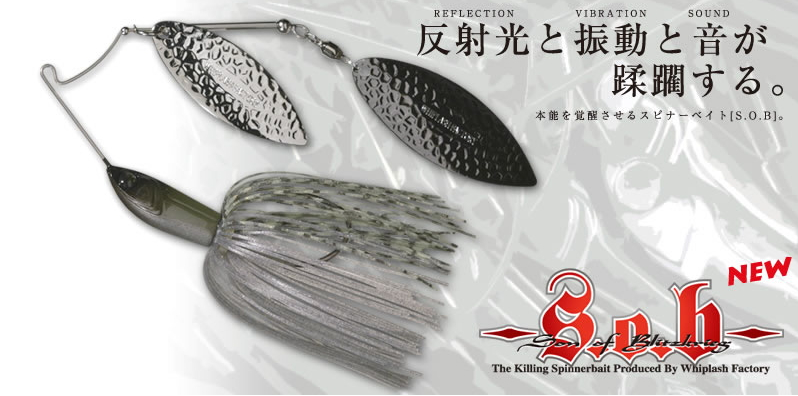 閃耀!振動!噪音!whiplash factory S.O.B Spinner Bait