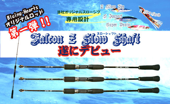 完全日製!Bluing-Hearts Falcon Z Slow Shaft 慢速鐵板專用竿