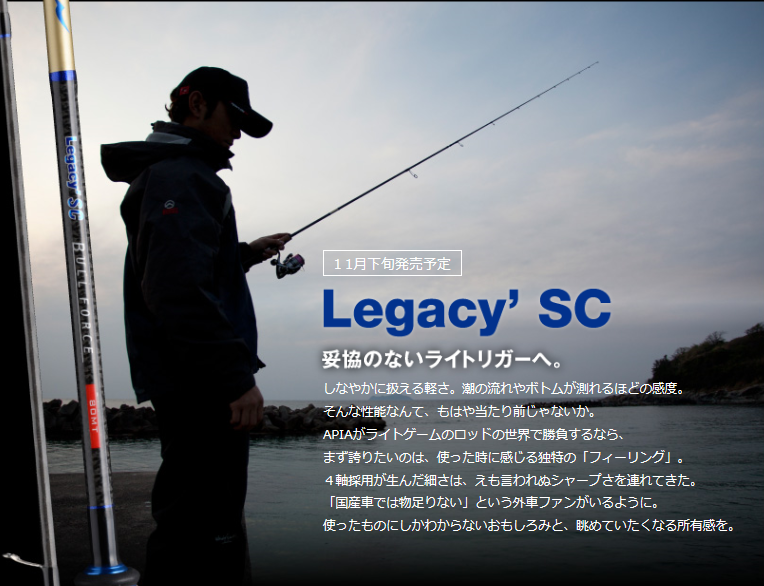 Sensitive Control!APIA SPATARS Legacy' SC 泛用根魚竿